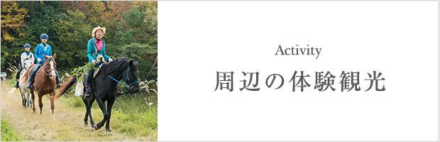 湯郷温泉周辺の体験観光